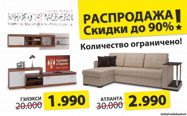 Скидка мебель