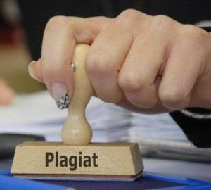 Плагиат
