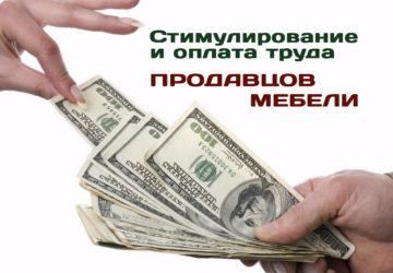 Оплата и стимулирование продавцов мебели
